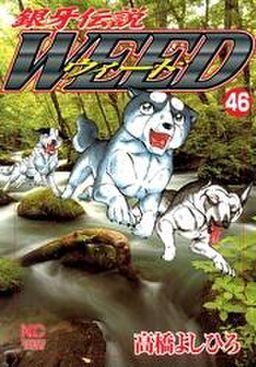 銀牙伝説ウィード 46