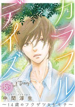 カラフルデイズ~14歳のフクザツなキモチ~【分冊版】5