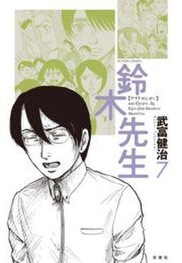 鈴木先生7