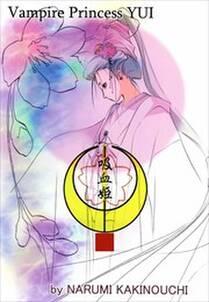 吸血姫 夕維—香音抄—
