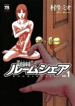 Xenos2 ルームシェア vol.1