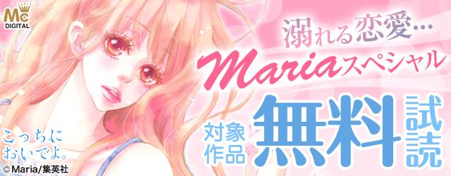 溺れる恋愛…Mariaスペシャル