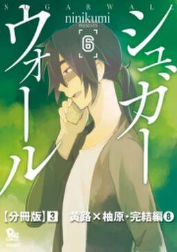 シュガーウォール【分冊版】(3)黄路×柚原・完結編(8)