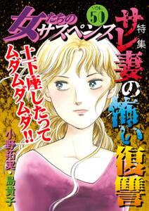 女たちのサスペンス vol.50サレ妻の怖い復讐