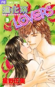 進化系LOVERS 3