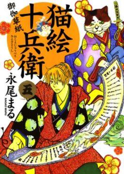 猫絵十兵衛 ~御伽草紙~(5)