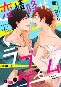 恋情降伏ラブゲーム GAME.3