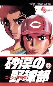 砂漠の野球部 3