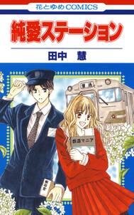 純愛ステーション(1)