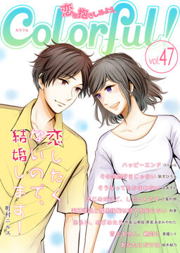 Colorful! vol.47