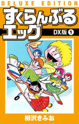 すくらんぶるエッグ DX版 1