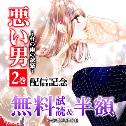 「悪い男〜軒の雨の誘惑〜 2巻」配信記念