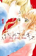はじめてのキス(1)