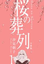 桜の葬列【分冊版】 1