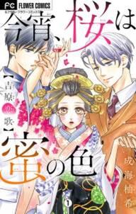 今宵、桜は蜜の色~吉原恋歌~【マイクロ】 1
