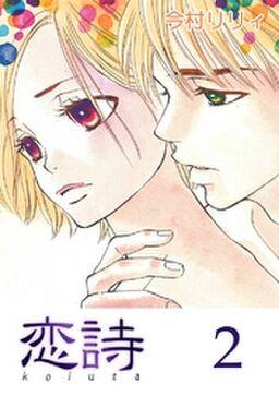恋詩 2巻