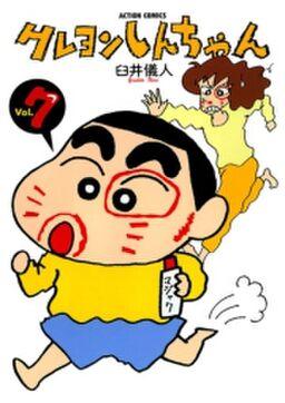 クレヨンしんちゃん7