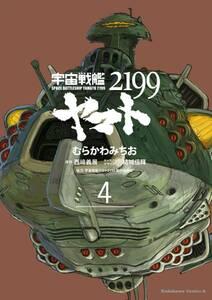 宇宙戦艦ヤマト2199(4)