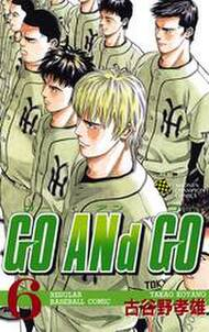 GO ANd GO 6