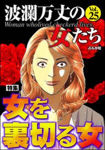 波瀾万丈の女たち女を裏切る女 Vol.25