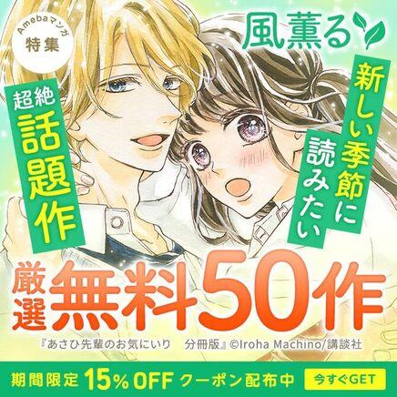 風薫る☆新しい季節に読みたい超絶話題作 厳選無料50作 15%クーポン配布中