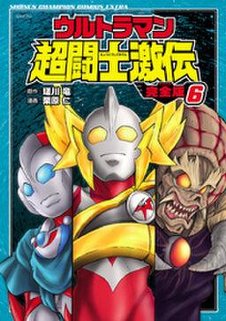 ウルトラマン超闘士激伝 完全版 6