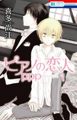 ピアノの恋人 ppp(1)