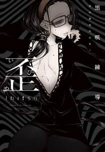 歪 黒咲練導作品集3