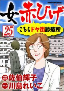 女赤ひげ こちらドヤ街診療所(分冊版) 【第25話】