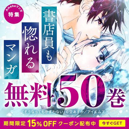 書店員も惚れるマンガ★無料50巻 15%クーポン配布中!