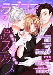 ラブコフレ vol.11 perfume 【限定おまけ付】
