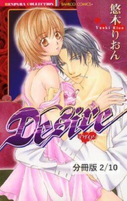 Desire 2 Desire【分冊版2/10】