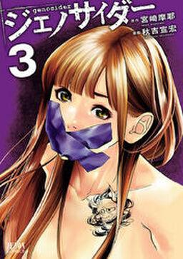 ジェノサイダー 3巻