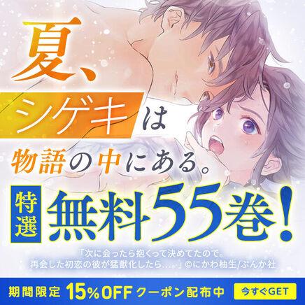 夏、「シゲキ」は物語の中にある。特選無料55巻 15%クーポン配布中