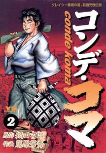 コンデ・コマ 2