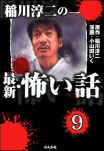 稲川淳二の最新・怖い話(分冊版) 【第9話】
