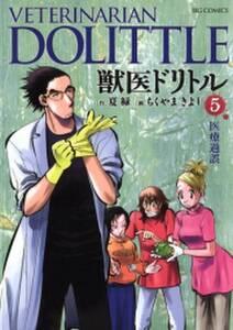 獣医ドリトル 5