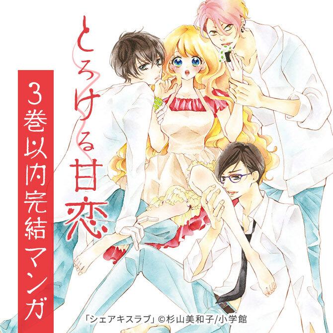 【サクッと読める!】とろける甘恋 3巻以内完結マンガ