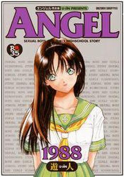 元祖!! ANGEL完全版 4