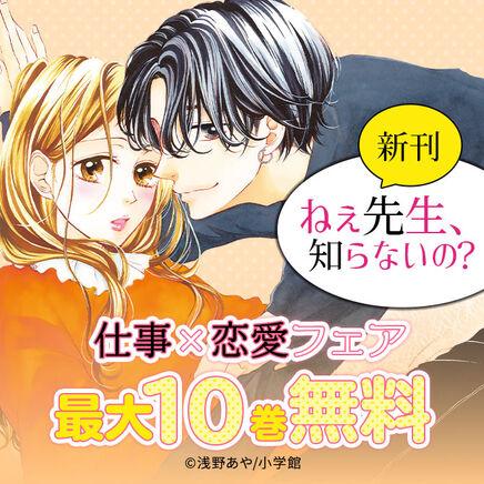 「ねぇ先生、知らないの?」新刊!仕事×恋愛フェア!