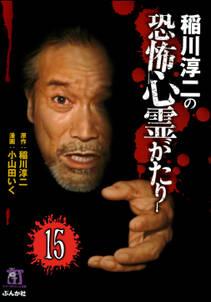 稲川淳二の最新・怖い話(分冊版) 【第15話】