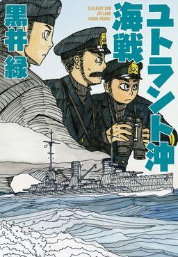 ユトラント沖海戦(1)