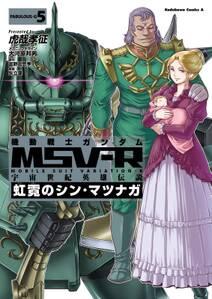 機動戦士ガンダム MSV-R 宇宙世紀英雄伝説 虹霓のシン・マツナガ(5)