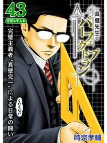 真壁先生のパーフェクトプラン【分冊版】43話