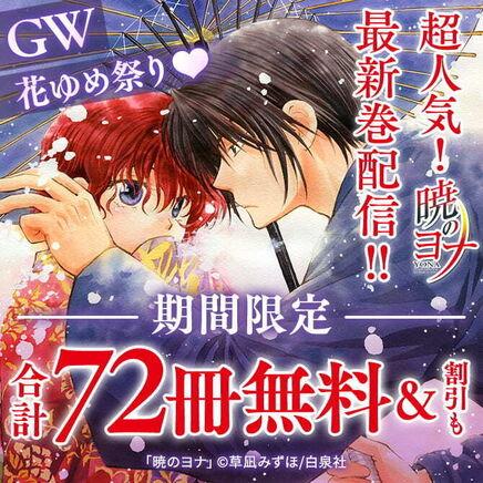 GW花ゆめ祭り♥超人気!「暁のヨナ」最新巻配信!!