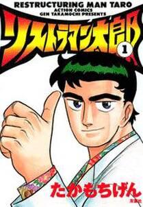 リストラマン太郎1