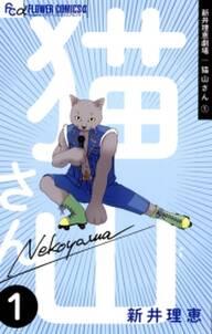 新井理恵劇場 猫山さん 1