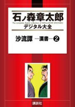 沙流譚 —漢書—(2)