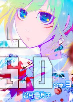L.S.D【合本版】3巻