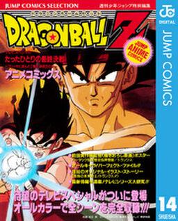 ドラゴンボールZ アニメコミックス 14 たったひとりの最終決戦~フリーザに挑んだZ戦士孫悟空の父~